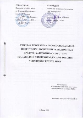 С ВУС-837